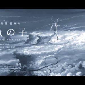 映画「天気の子」