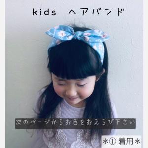 kidsヘアバンド販売のお知らせ♬