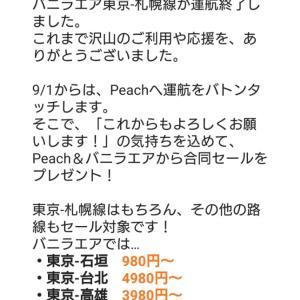 成田-石垣島☆