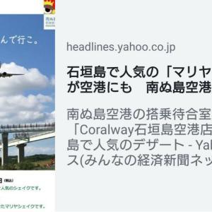 南ぬ島石垣空港でマリヤシェイク☆