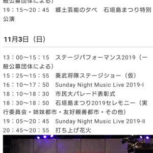 石垣島祭り2019☆