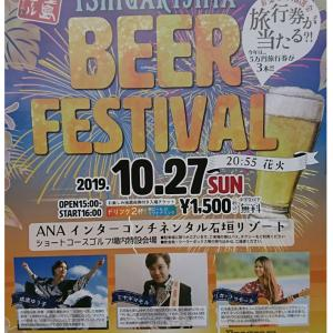 石垣島地ビール祭り☆
