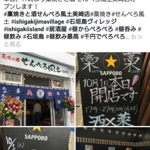 石垣島新店情報☆