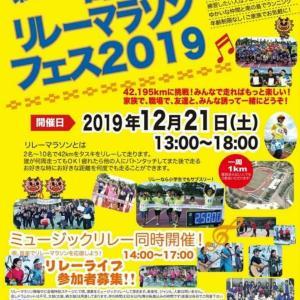 石垣島リレーマラソンフェス2019☆