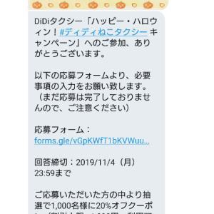 1番ダウンロードされてるDiDi☆