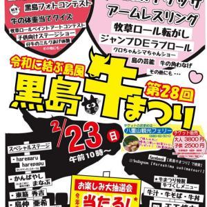 第28回 黒島うしまつり☆
