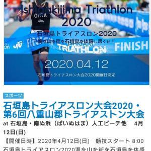 石垣島トライアスロン2020☆