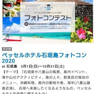 石垣島フォトコン2020☆