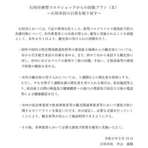 石垣市新型コロナショックからの回復プラン(2)☆