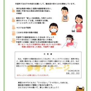6月以降、竹富町を訪れる予定の観光客の皆様へ☆