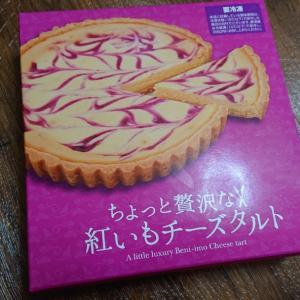 ちょっと贅沢な紅芋チーズタルト☆