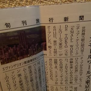 旬刊旅行新聞☆