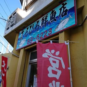 まるひろ鮮魚店☆