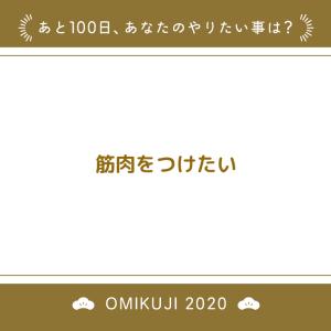 100日みくじ2020☆