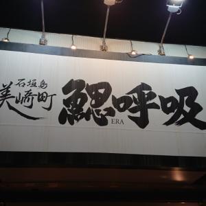鰓呼吸 石垣島店☆