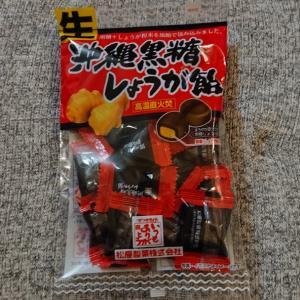 沖縄黒糖しょうが飴☆
