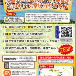 沖縄PCR検査センター 八重山店☆