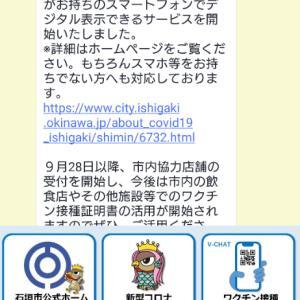 石垣市 ワクチン接種証明書発行☆
