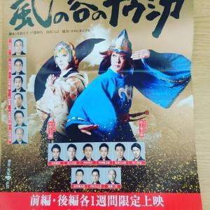 新作歌舞伎 風の谷のナウシカ 見に行ってきました