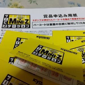 ミニッツサービスステーション賞品交換