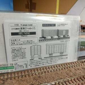 アルナイン とても簡単な貨車【ワ・Aタイプ】