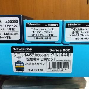 天賞堂 T-evolution クモル145形1000番代