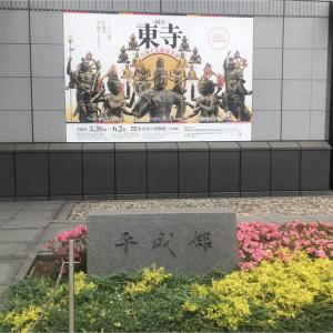 東寺展 に行きました