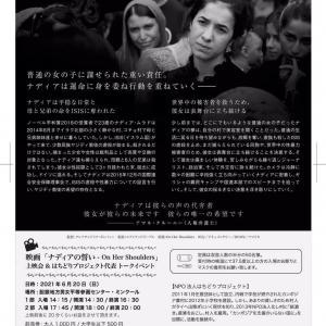 ノーベル平和賞ナディアのドキュメンタリー映画室蘭上映会