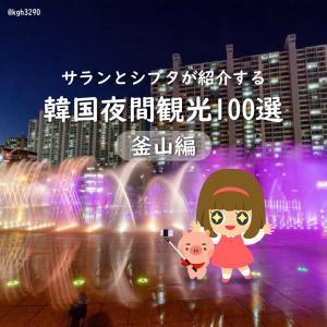 韓国夜間観光100選♡釜山編