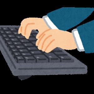 「タイピングキーボード」←これが無くなるのはいつ頃か