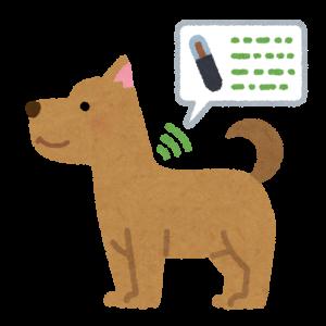 ペットの犬猫、登録に300円 マイクロチップ装着義務化で 環境省