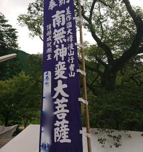 道仙寺の柴燈護摩 令和元年9月8日(日)