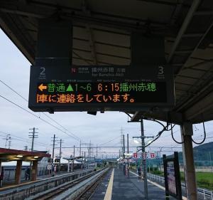 近畿三十六不動霊場巡拝 その8 令和元年9月21日(土)