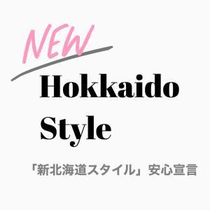 *「新北海道スタイル」安心宣言*