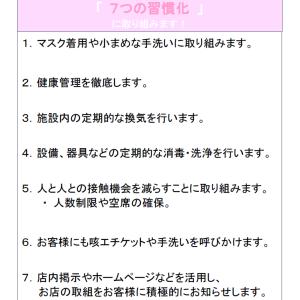*レッスン再開のお知らせ(6/9~)&当サロンの感染症対策「新北海道スタイル安心宣言」について*