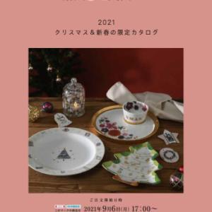 *クリスマス・新春限定カタログ2021 発注について*
