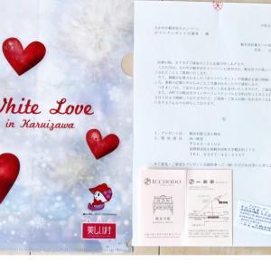 軽井沢観光協会からプレゼントが届いた(^o^)