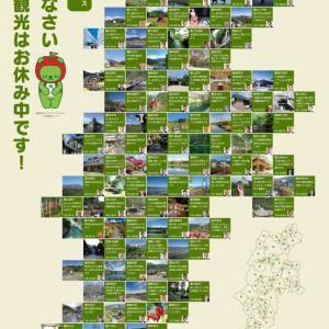 信州の観光はお休み中です。