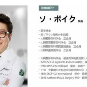 ソ先生の目の整形の症例@ビョン先生×銀座禅クリニック