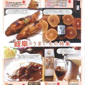 大丸松坂屋百貨店【鮎山椒煮】ご好評いただいております!