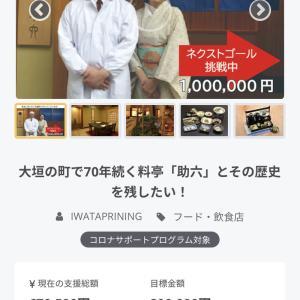助六×岩田印刷 クラウドファンディング【残り9日】となりました!