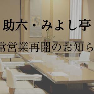 【助六・みよし亭】通常営業再開のお知らせ