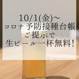 10/1〜ワクチン接種済み台帳ご提示いただくと、ビール一杯が無料に!!