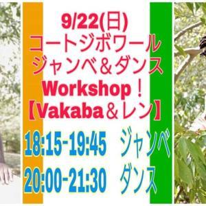 9/22 一期JAM presents!! コートジボワール ジャンベ&ダンスWorkshop!