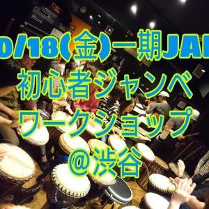 月に一度の渋谷ジャンベworkshopは今週金曜日開催!!