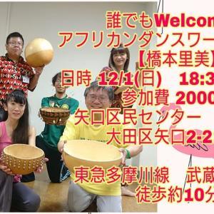 12/1(日) 誰でもWelcome!アフリカンダンスワークショップ【橋本里美】