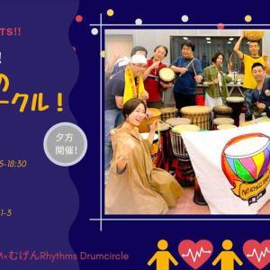 12/14(土) 一期JAM presents!! はじめてのドラムサークル!Vol.3