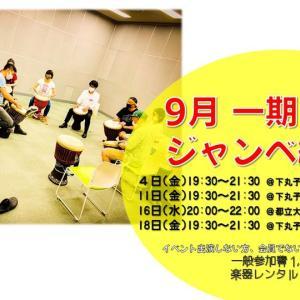 【9/16(水) 一期JAM練習会 in 都立大学】