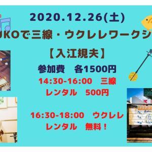 12/26(土)海marukoでウクレレ・三線Workshop! 【講師 入江規夫】