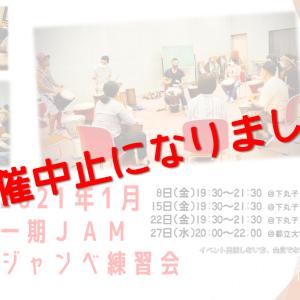 【ジャンベ練習会・初心者ワークショップ中止のお知らせ】